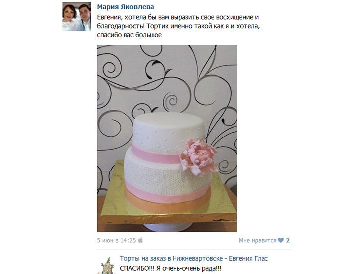отзыв клиента торт свадебный двухъярусный