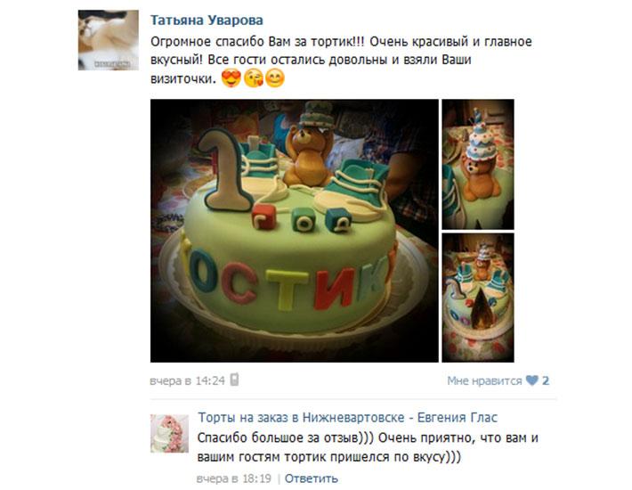 отзыв клиента торт детский игрушки