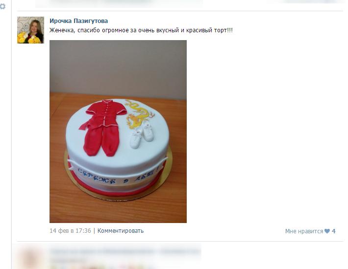 отзыв клиента торт тематический каратэ