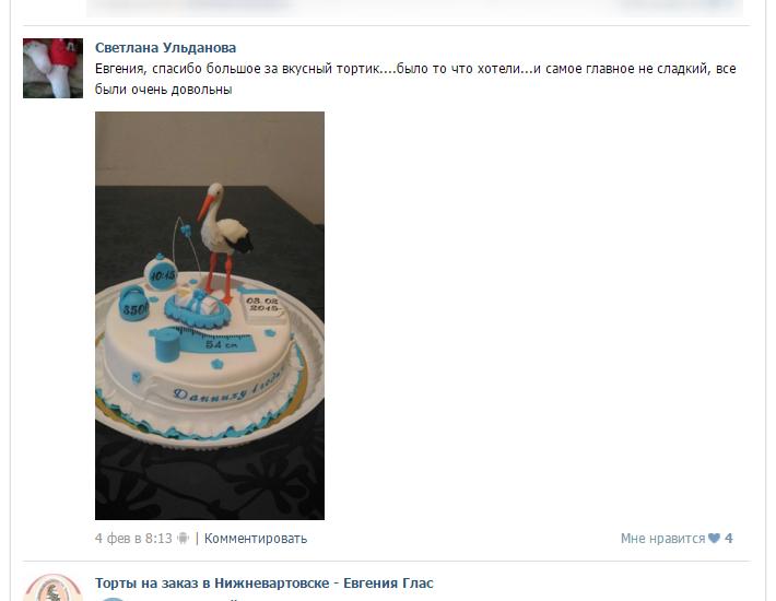 отзыв клиента торт детский аист метрика