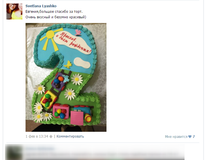 отзыв клиента торт детский цифра 2 паровозик