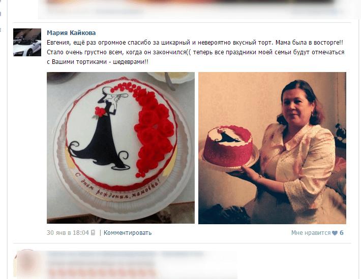 отзыв клиента торт женский дама цветы