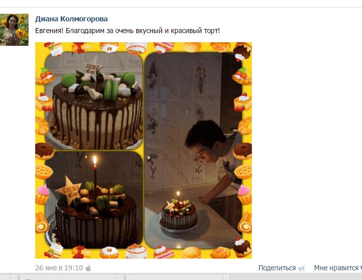 отзыв клиента торт безмастичный макаруны