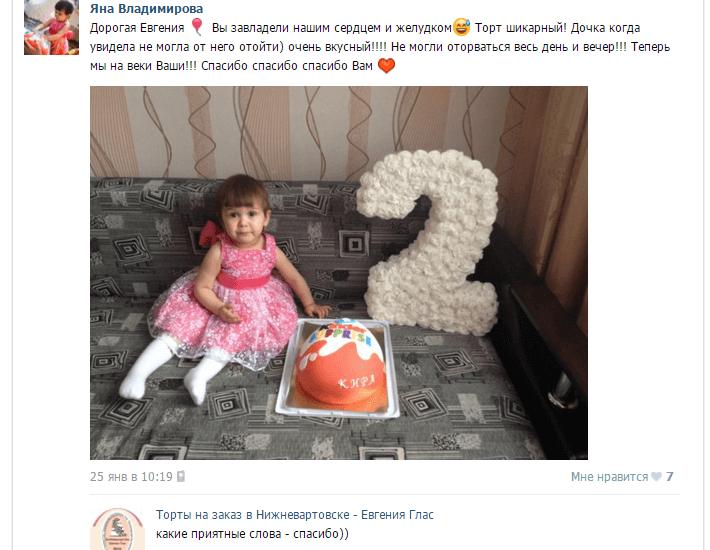 отзыв клиента торт детский киндерсюрприз