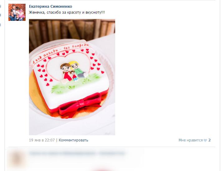 отзыв клиента торт свадебный годовщина лав из