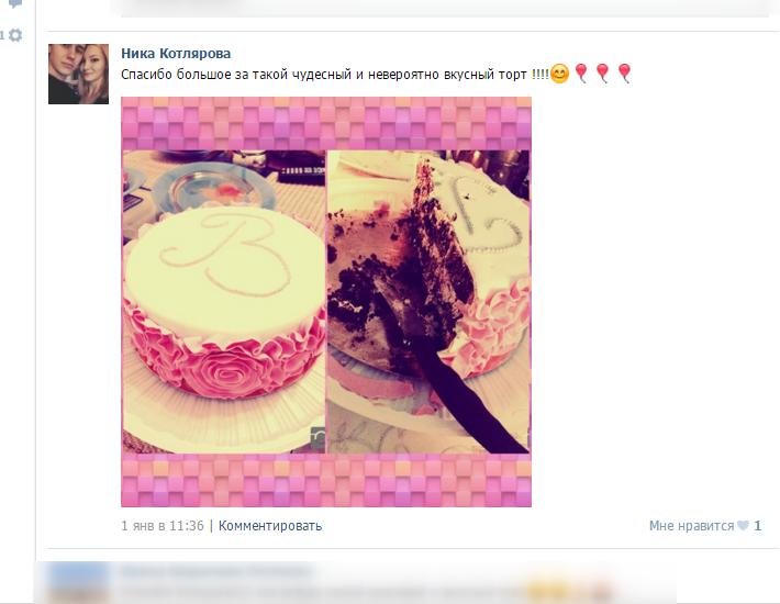 отзыв клиента торт женский