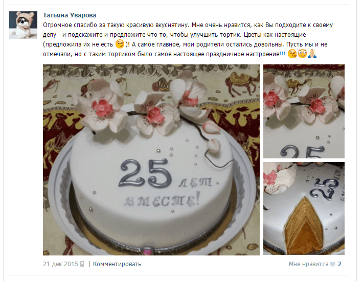 отзыв клиента торт свадебный годовщина