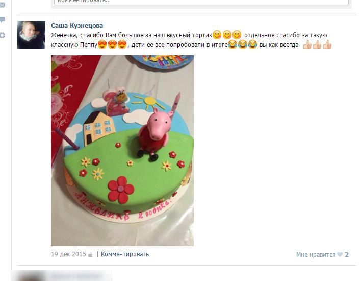 отзыв клиента торт детский свинка пеппа