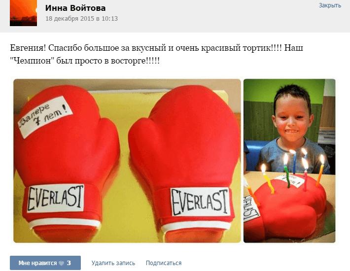 отзыв клиента торт детский боксерские перчатки