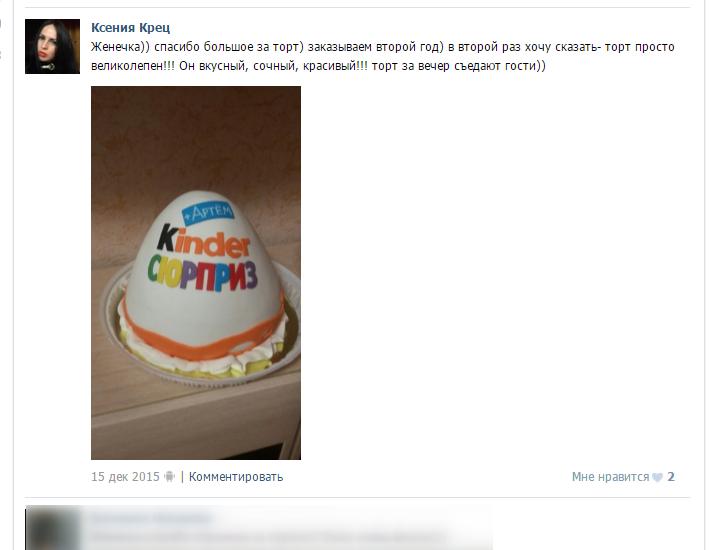 отзыв клиента торт детский киндер сюрприз