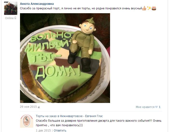 отзыв клиента торт мужской солдат дембель