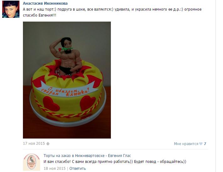 отзыв клиента торт женский тематический стриптиз