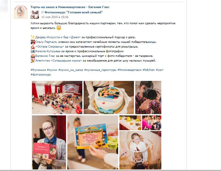 отзыв клиента торт тематический фото