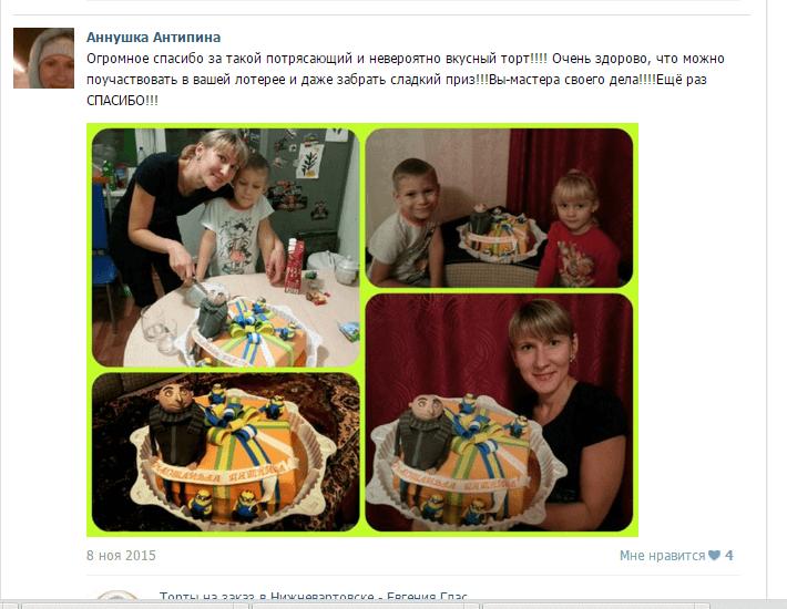отзыв клиента торт детский гадкий я