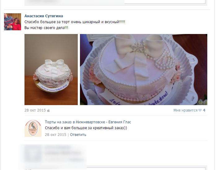 отзыв клиента торт женский бант