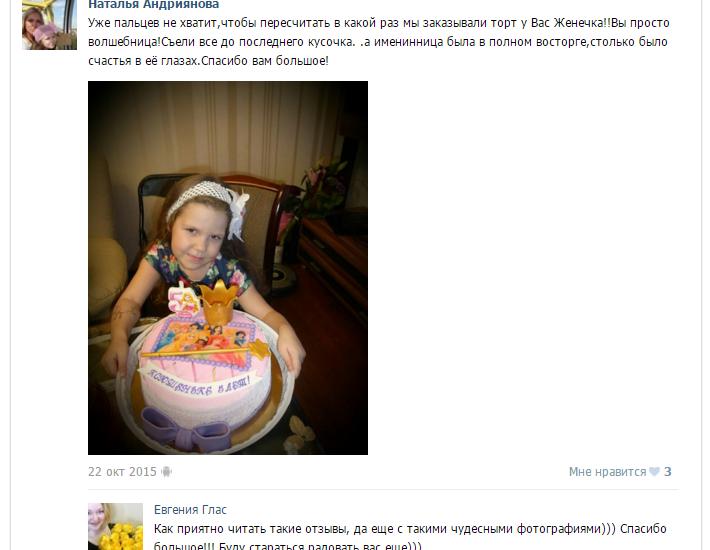 отзыв клиента торт детский принцессы