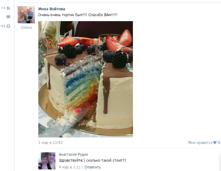 отзыв клиента торт безмастичный радуга