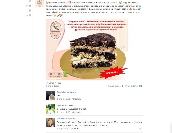 отзыв клиента начинка торта