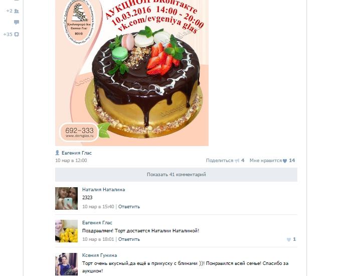 отзыв клиента торт безмастичный шоколад макаруны