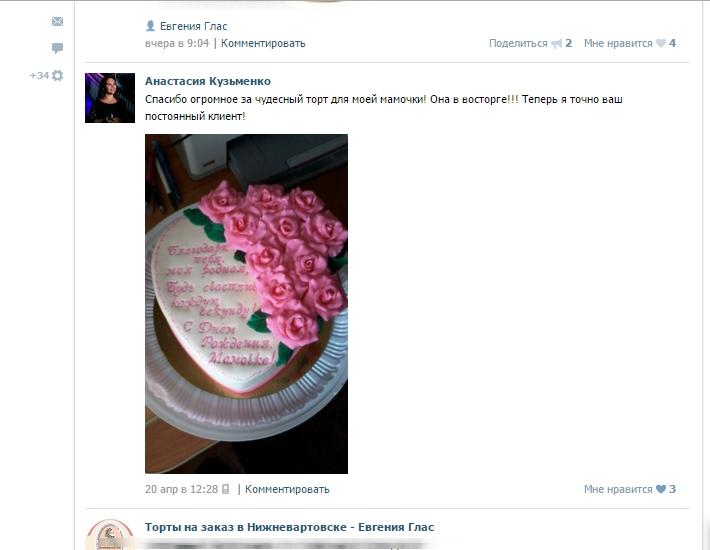 отзыв клиента торт денский цветы розы сердце