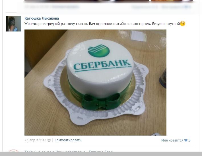 отзыв клиента торт корпоративный сбербанк