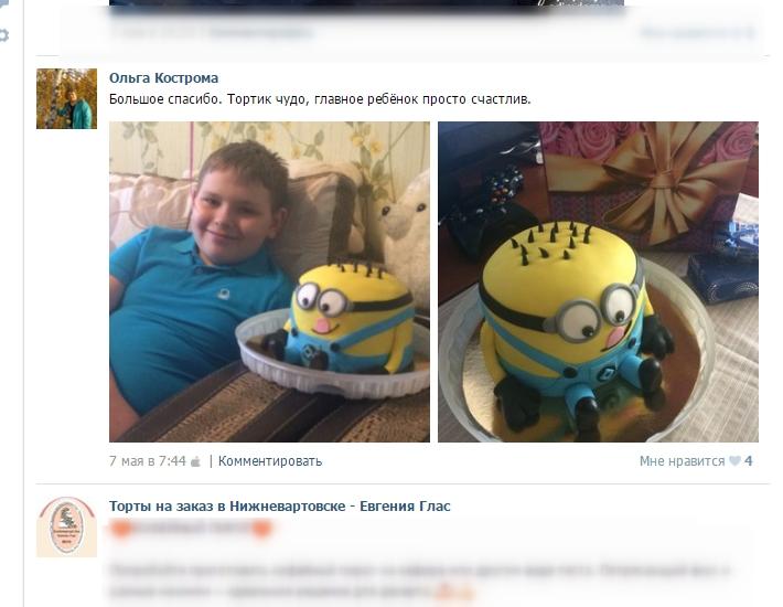 отзыв клиента торт детский миньон большой