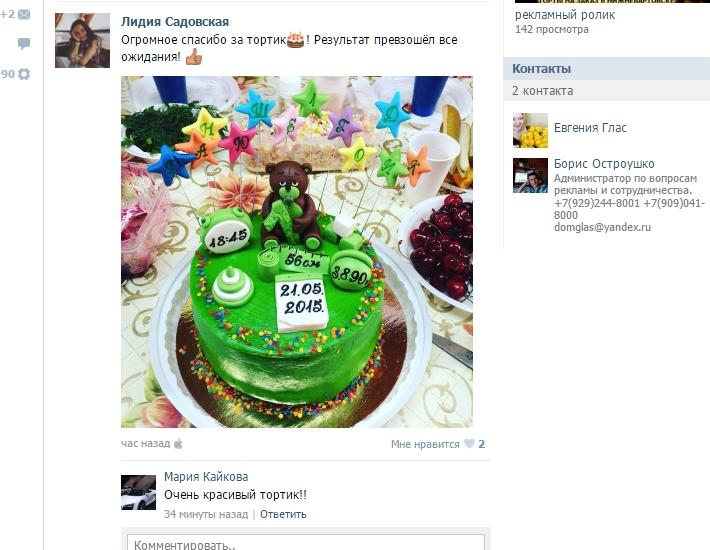 отзыв клиента торт детский мишка метрика