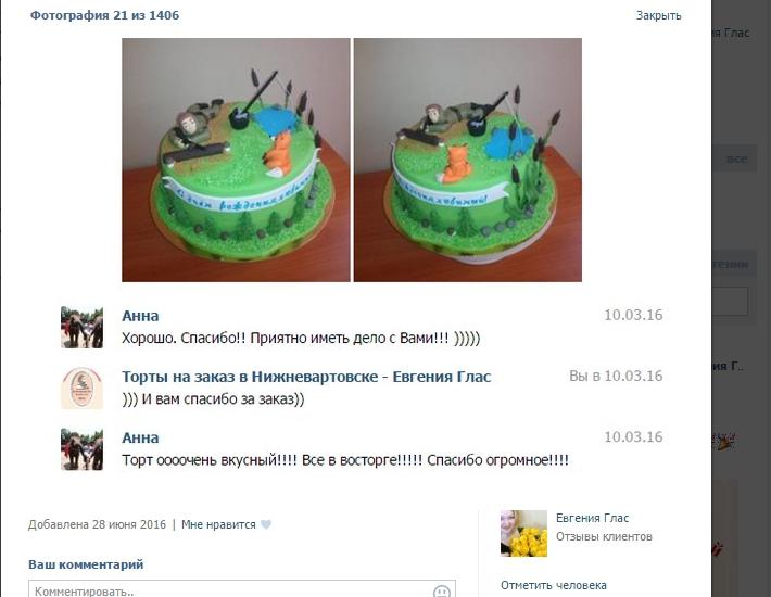 отзыв клиента торт мужской охота