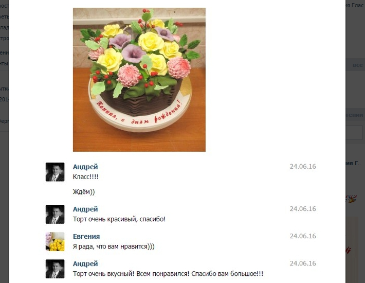 отзыв клиента торт женский цветы