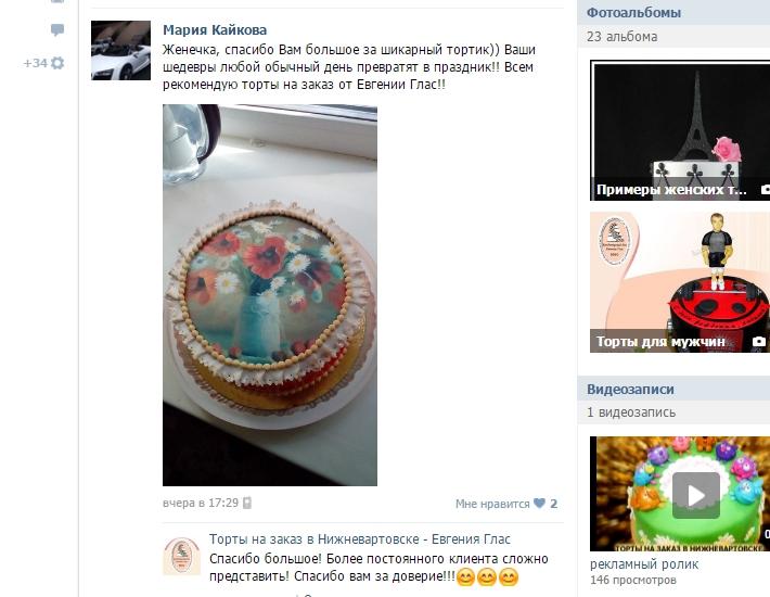 отзыв клиента торт женский фотопринт цветы маки