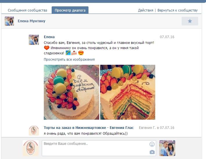 отзыв клиента безмастичный торт макаруны