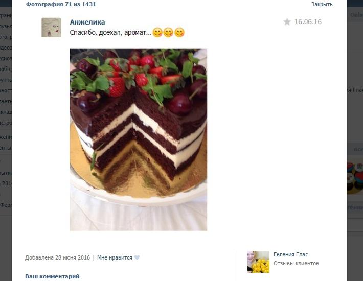 отзыв клиента торт безмастичный фрукты