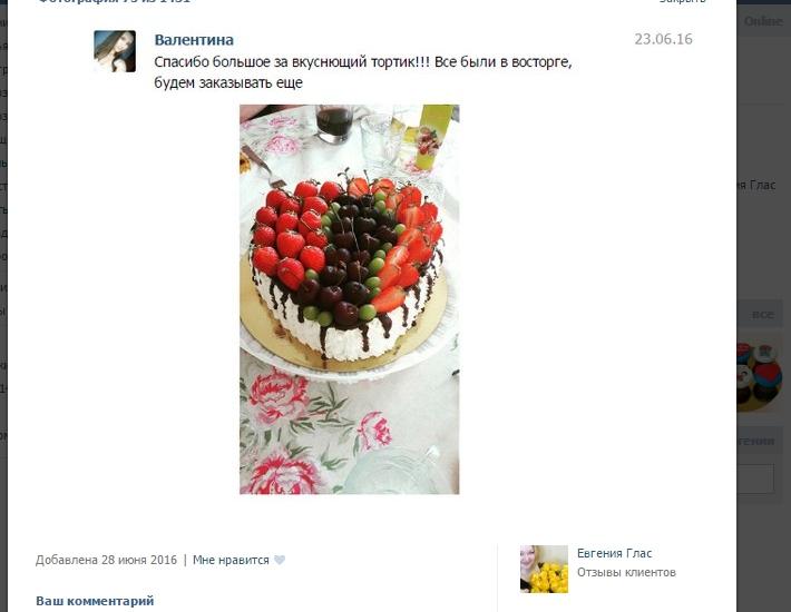 отзыв клиента торт безмастичный фрукты сердце