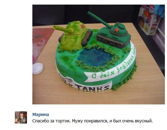 отзыв клиента торт мужской танки