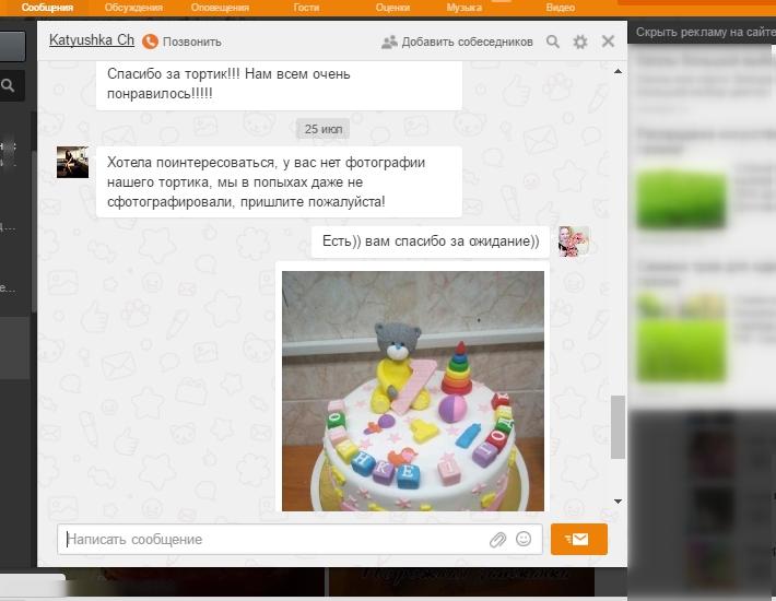 отзыв клиента торт детский мишка годик