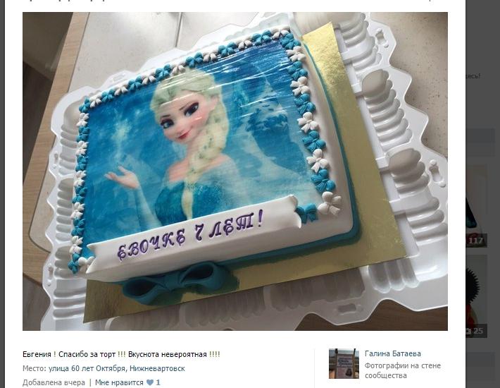 отзыв клиента торт детский холодное сердце эльза