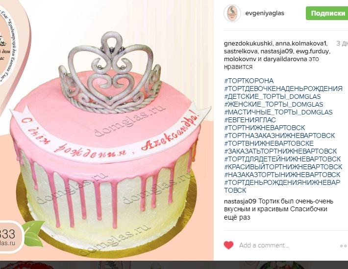 отзыв клиента торт детский корона