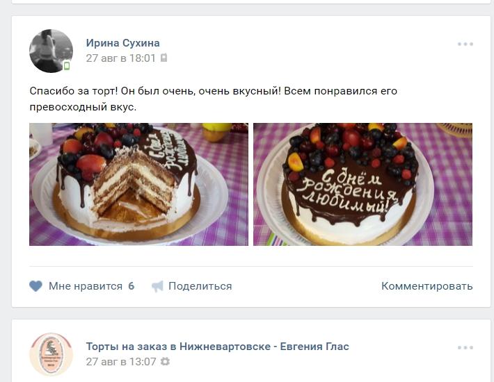отзыв клиента торт безмастичный