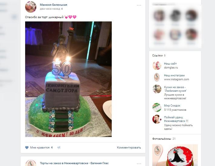 отзыв клиента торт мужской памятник Алеша