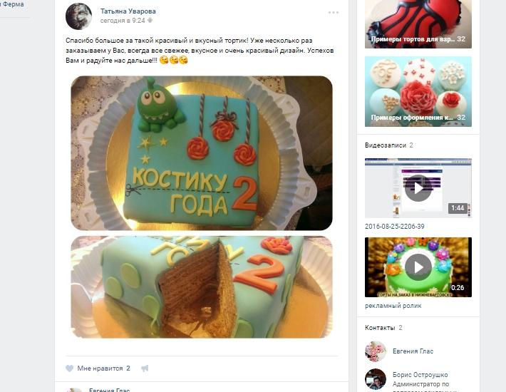отзыв клиента торт детский ам ням