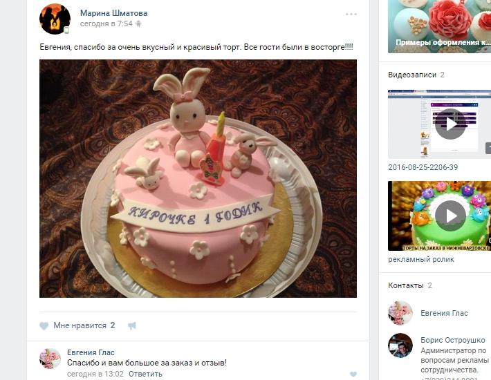 отзыв клиента торт детский зайки