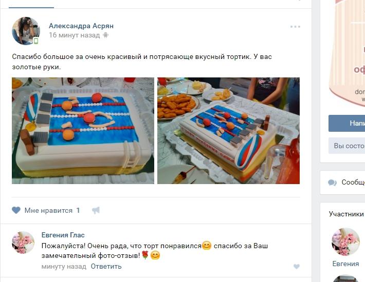 отзыв клиента торт детский бассейн