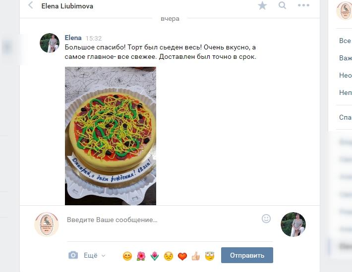 отзыв клиента торт тематический пицца