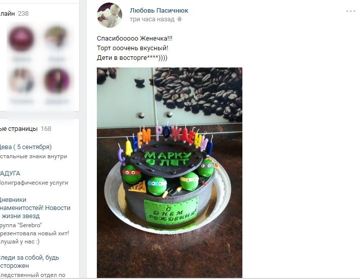 отзыв клиента торт детский черепашки