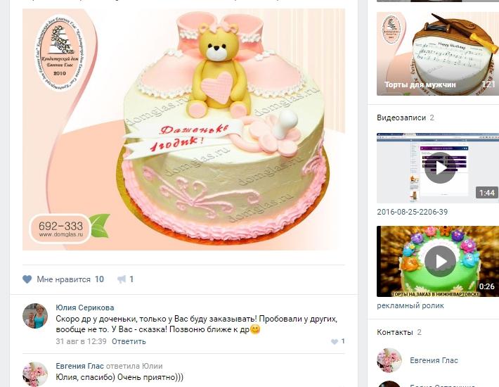 отзыв клиента торт детский мишка