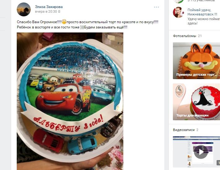 отзыв клиента торт детский тачки