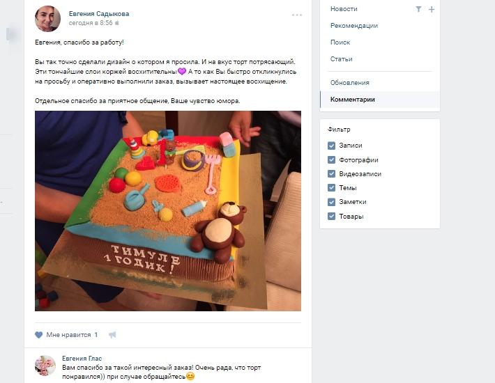 отзыв клиента торт детский песочница