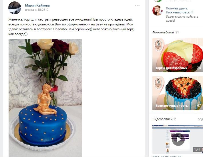 отзыв клиента торт женский знак зодиака дева