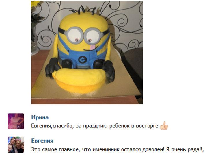 отзыв клиента торт детский миньон с бананом