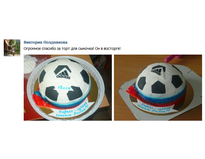 отзыв клиента торт тематический футбольный мяч